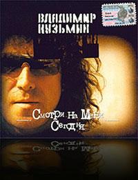 CD1 - Смотри на меня сегодня (1989)