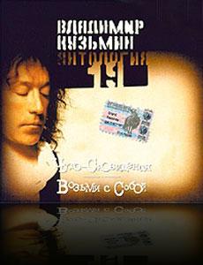 CD3 - Чудо сновидения. Возьми с собой (1985)