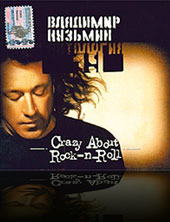 CD5 - Crazy About Rock-N-Roll (1992)
