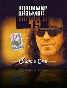 CD10 - Слезы в огне (1995)