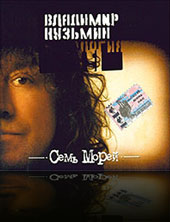 CD11 - Семь морей (1996)