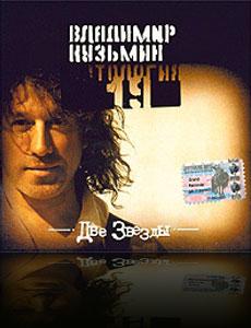 CD13 - Две звезды (1997)