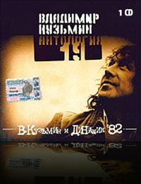 """CD14 - """"Динамик"""" '82. CD I (1982)"""