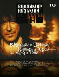 CD16 - Концерт в Кирове 30 декабря 1982 CD I (1982)