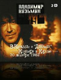 CD17 - Концерт в Кирове 30 декабря 1982. CD II (1982)