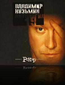 CD19 - Рокер (2001)