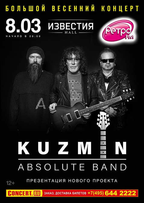 Kuzmin Absolute Band